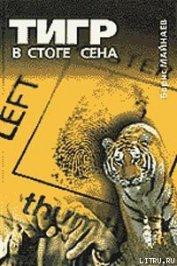 Тигр в стоге сена - Майнаев Борис Михайлович