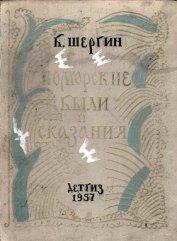 Книга Поморские были и сказания - Автор Шергин Борис Викторович