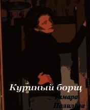 Книга Куриный борщ - Автор Полилова Тамара Александровна