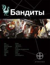 Бандиты. Ликвидация. Книга первая - Лукьянов Алексей