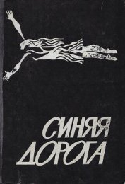 Синяя дорога - Браун Жанна Александровна