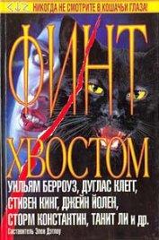Финт хвостом (сборник)