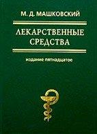 Книга Лекарственные средства (в 2-х томах) - Автор Машковский Михаил Давыдович