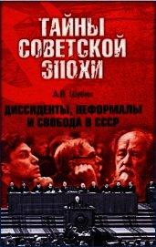 Диссиденты, неформалы и свобода в СССР - Шубин Александр Владленович