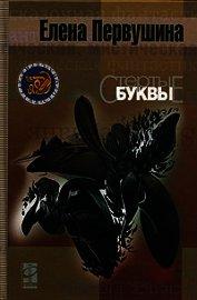 Стёртые буквы - Первушина Елена Владимировна