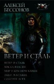 Ветер и сталь. Авторский сборник - Бессонов Алексей Игоревич