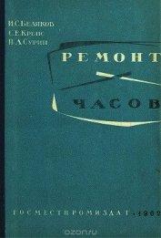 Книга Ремонт часов - Автор Беляков И. С.