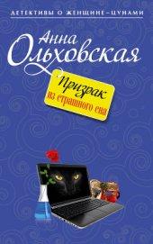 Призрак из страшного сна - Ольховская Анна Николаевна