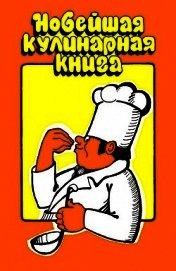 Книга Новейшая кулинарная книга - Автор Арефьева Н. Е.