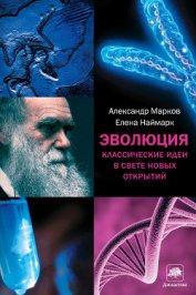 Эволюция человека. Книга 1. Обезьяны, кости и гены - Марков Александр Владимирович (биолог)