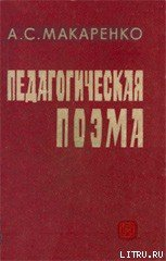 Педагогическая поэма - Макаренко Антон Семенович