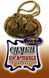 Сумки и косметички своими руками - Шилкова Елена Александровна
