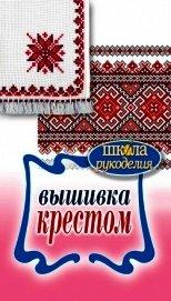 Книга Вышивка крестом - Автор Каминская Елена Анатольевна