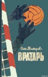 Книга Вратарь - Автор Макаров Олег Александрович