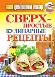 Сверхпростые кулинарные рецепты - Крылова Елена Алексеевна