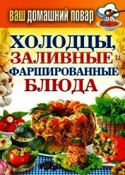 Готовим на пару. 1000 лучших рецептов - Кашин Сергей Павлович