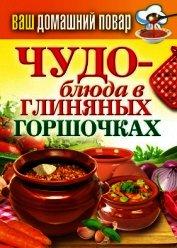 Книга Чудо-блюда в глиняных горшочках - Автор Кашин Сергей Павлович