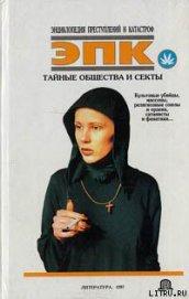 Тайные общества и секты: культовые убийцы, масоны, религиозные союзы и ордена, сатанисты и фанатики