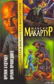 Время будущее - МакАртур Максин