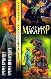 Время прошедшее - МакАртур Максин
