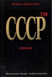 СССР - Идиатуллин Шамиль