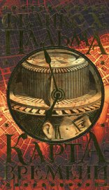 Карта времени - Пальма Феликс Х.