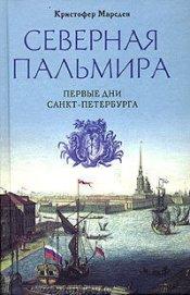 Северная Пальмира. Первые дни Санкт-Петербурга. - Марсден Кристофер