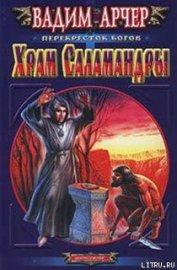 Книга Храм Саламандры - Автор Арчер Вадим