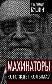 Махинаторы. Кого ждет Колыма - Бушин Владимир Сергеевич