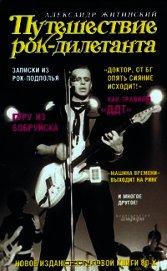 Путешествие рок-дилетанта