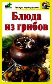 Книга Блюда из грибов - Автор Костина Дарья