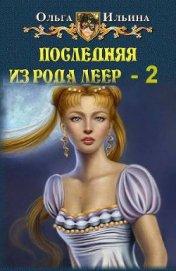 Последняя из рода Леер-2 (СИ) - Ильина Ольга Александровна