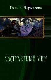 Ключ (СИ) - Черкасова Галина Геннадьевна