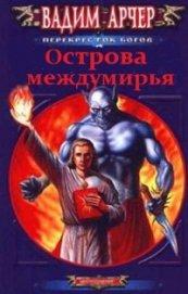 Книга Острова междумирья - Автор Арчер Вадим