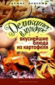 Книга Деликатес в мундире. Вкуснейшие блюда из картофеля - Автор Аппетитная Соня