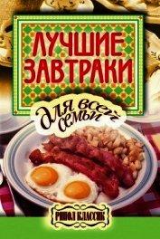 Книга Лучшие завтраки для всей семьи - Автор Бойко Елена Анатольевна