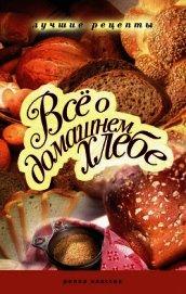 Книга Все о домашнем хлебе - Автор Зайцева Ирина Александровна