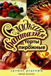 Книга Сладкая фантазия. Торты и пирожные.  - Автор Колганова Юлия Сергеевна