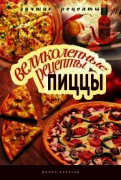 Книга Великолепные рецепты пиццы - Автор Красичкова Анастасия Геннадьевна