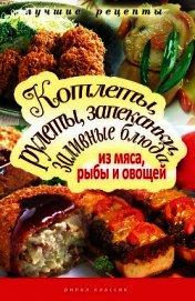 Котлеты, рулеты, запеканки, заливные блюда из мяса, рыбы и овощей