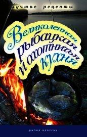 Книга Великолепная рыбацкая и охотничья кухня - Автор Петров Владимир Николаевич