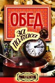 Книга Обед за полчаса - Автор Петров Владимир Николаевич