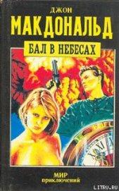 Бал в небесах - Макдональд Джон Данн