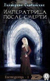 Императрица после смерти (СИ) - Скибинских Екатерина Владимировна