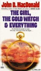 Девушка, золотые часы и все остальное - Макдональд Джон Данн