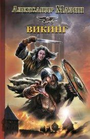 Вождь викингов - Мазин Александр Владимирович