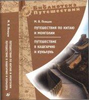 Путешествия по Китаю и Монголии. Путешествие в Кашгарию и Куньлунь - Певцов Михаил Васильевич