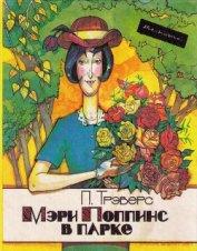 Мэри Поппинс в парке