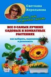 Книга Все о самых лучших садовых и комнатных растениях - Автор Королькова Светлана