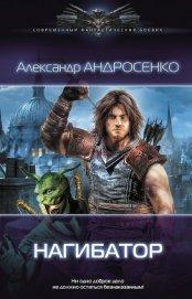 Нагибатор 2 - Андросенко Александр Дмитриевич